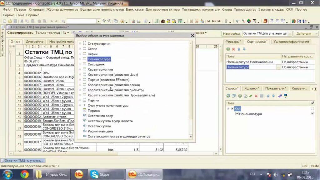 Video - Lecția 2.14.1. Raportare 1C – Filtre și sortare