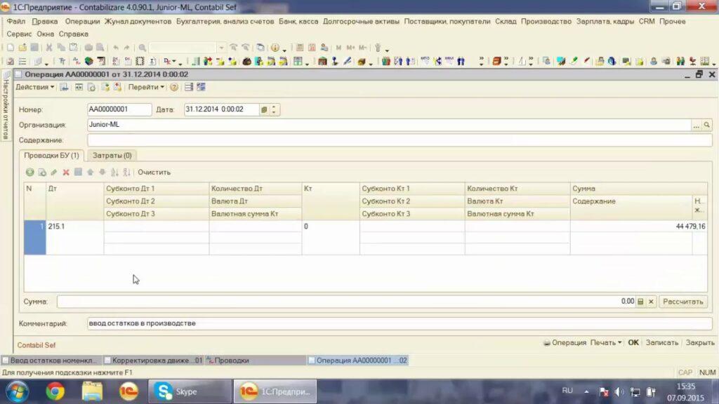Video - Lecția 3.1.1. Dispoziții generale privind introducerea soldurilor în producere